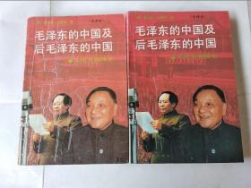 毛泽东的中国及后毛泽东的中国(上下)全译本