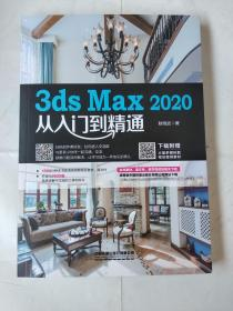 3ds Max 2020从入门到精通