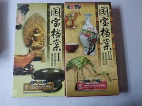 国宝档案1、2 DVD共16片【未拆封】