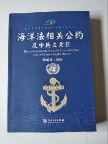 海洋法相关公约及中英文索引