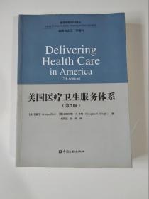 美国医疗卫生服务体系(第7版)