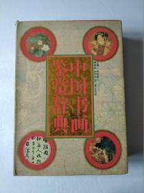 中国书画鉴赏辞典