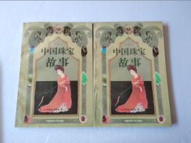 中国珠宝故事