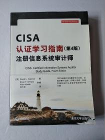 CISA认证学习指南(第4版) 注册信息系统审计师/安全技术经典译丛