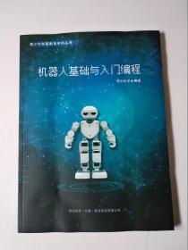 机器人基础与入门编程