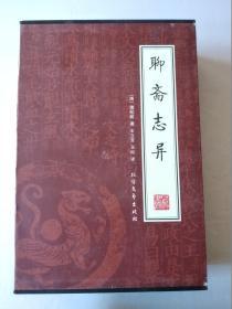 聊斋志异(全四册)(绣橡本)