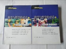 科学与哲学的对话【1、2】两册