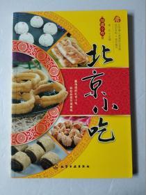 地道小吃:北京小吃
