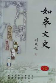 如皋文史19