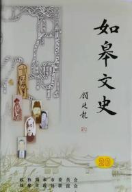 如皋文史20