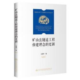 矿山法隧道工程修建理念的更新9787114171925 王建宇人民交通出版社股份有限公司众木丛林图书