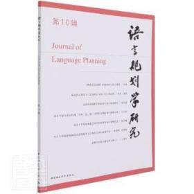语言规划学研究(第10辑)9787520375672 李宇明中国社会科学出版社众木丛林图书