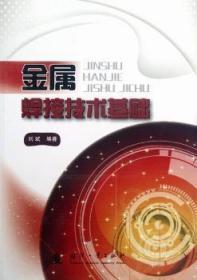 金属焊接技术基础9787118081589 刘斌国防工业出版社众木丛林图书