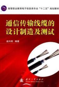 通信传输线缆的设计制造及测试9787118074857 俞兴明国防工业出版社众木丛林图书