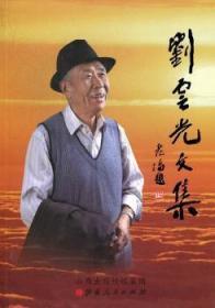 刘云光文集9787203078012 刘云光山西人民出版社众木丛林图书