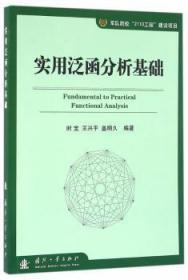 实用泛函分析基础9787118109108 时宝国防工业出版社众木丛林图书