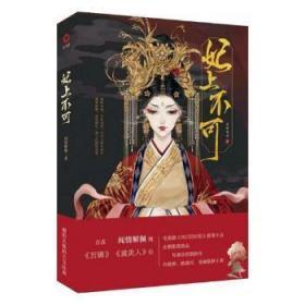 妃上不可9787551146036 闻情解佩花山文艺出版社众木丛林图书