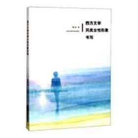 西方文学另类女性形象书写9787556304868 甄蕾天津社会科学院出版社众木丛林图书