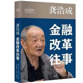 龚浩成:金融改革往事(金融文化丛书) 学林出版社  9787548617709