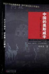 中国的奥斯威辛-日军太原集中营纪实9787203078609 刘林生山西人民出版社众木丛林图书