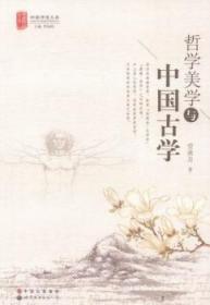 哲学美学与中国古学9787510055492 劳承万世界图书出版广东有限公司众木丛林图书