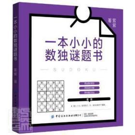 一本小小的逻辑谜题书9787518085019 流光中国纺织出版社众木丛林图书