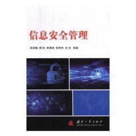 信息管理9787118117981 薛丽敏国防工业出版社众木丛林图书