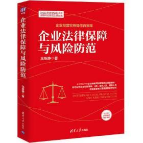 企业法律保障与风险防范