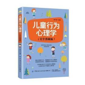 儿童行为心理学(图解版)9787518085163 蔡万刚中国纺织出版社众木丛林图书