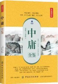 中庸全鉴(典藏诵读版)9787518053612 子思中国纺织出版社众木丛林图书