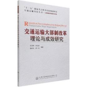 交通运输大部制改革理论与成效研究9787114173486 姜彩良人民交通出版社股份有限公司众木丛林图书