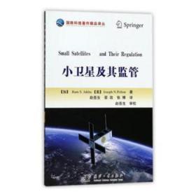 小卫星及其监管9787118111330 国防工业出版社众木丛林图书