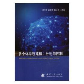 多个体系统建模、分析与控制9787118118087 胡江平国防工业出版社众木丛林图书