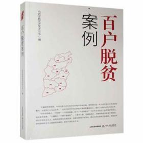 百户脱贫案例9787537860239 山西省扶贫开发办公室北岳文艺出版社有限责任公司众木丛林图书