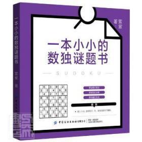 一本小小的数独谜题书9787518085798 萦紫中国纺织出版社众木丛林图书