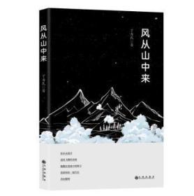 风从山中来9787522500485 丁为民九州出版社众木丛林图书