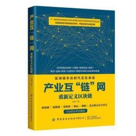 """产业互""""链""""网:重新定义区块链9787518085552 王中国纺织出版社众木丛林图书"""