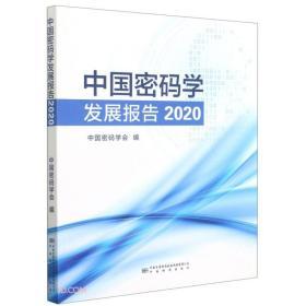 中国密码学发展报告(2020)