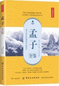 孟子全鉴(典藏诵读版)9787518050505 孟子中国纺织出版社众木丛林图书