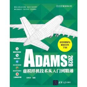 ADAMS2020虚拟样机技术从入门到精通
