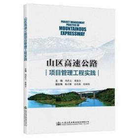 山区高速公路项目管理工程实践9787114171963 周洪文人民交通出版社股份有限公司众木丛林图书