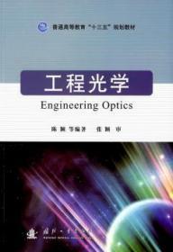 工程光学9787118108965 陈颖国防工业出版社众木丛林图书