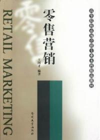 营销9787310039319 王国才南开大学出版社众木丛林图书