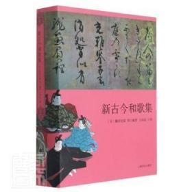 新古今和歌集(精)9787532785353 藤原定家上海译文出版社众木丛林图书