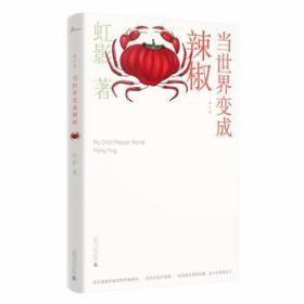 当世界变成辣椒(修订版)9787559836762 虹影广西师范大学出版社集团有限公司众木丛林图书