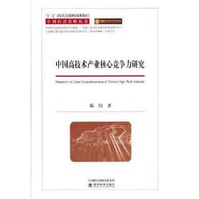 中国高技术产业核心竞争力研究