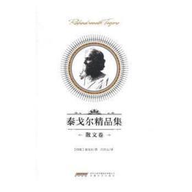 泰戈尔精品集·散文卷9787539658841 泰戈尔安徽文艺出版社众木丛林图书