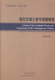 现代汉语三音节词语研究9787510095801 杨书俊世界图书出版广东有限公司众木丛林图书