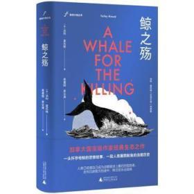 鲸之殇9787559838131 法利·莫厄特广西师范大学出版社集团有限公司众木丛林图书
