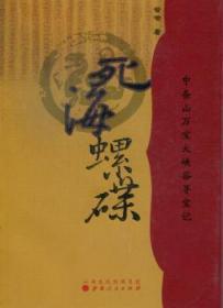死海螺碟-中条山万宝大峡谷寻宝记9787203081074 管喻山西人民出版社众木丛林图书
